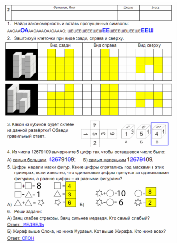 Ответы на математику 6 класса олимпиада