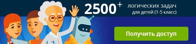 2500+ логических задач для детей 1-5 класс