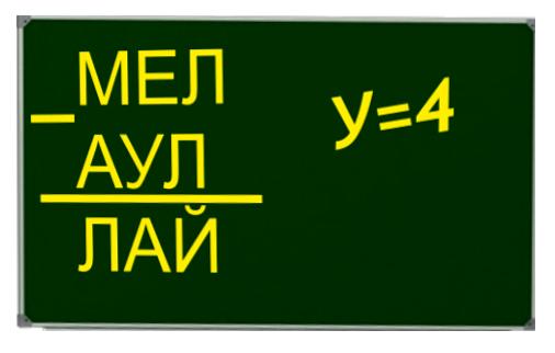 МЕЛ-АУЛ=ЛАЙ, У=4