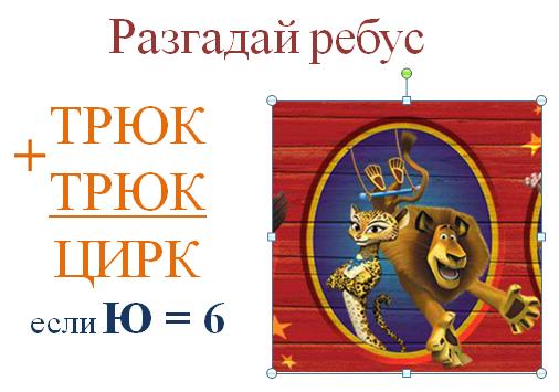 ТРЮК+ТРЮК=ЦИРК, Ю=6