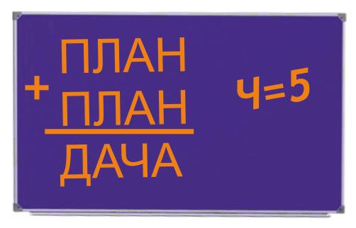 ПЛАН+ПЛАН=ДАЧА, Ч=5