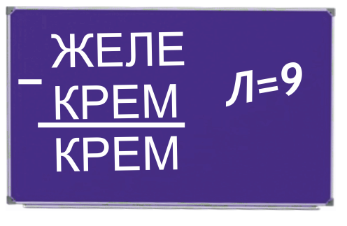 ЖЕЛЕ-КРЕМ=КРЕМ, Л=9