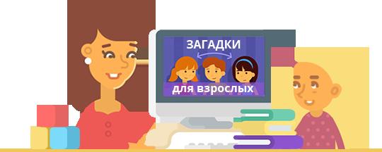 lead-zagadki-vzroslym Загадки на логику для взрослых: отборные загадки с ответами