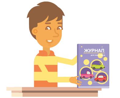 мальчик с журналом иллюстрация к загадке