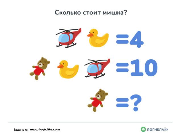 задание на арифметику и логику