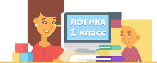 Увлекательные логические задания для первоклассников, детей 7-8 лет