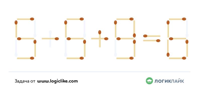 Все задачи со спичками и их решения как решить обратную задачу 2 класс с решениями