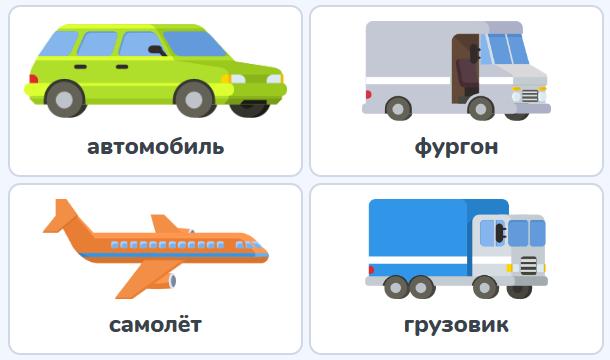 четвёртый лишний задача про транспорт